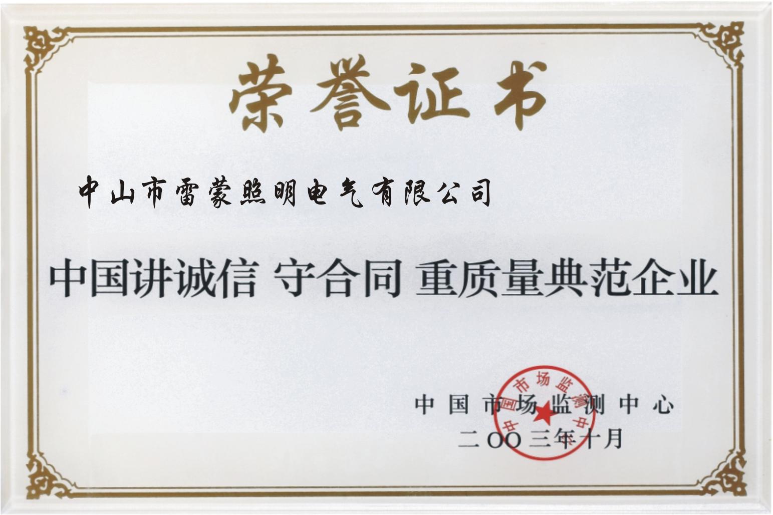 中国讲诚信守合同重质量企业