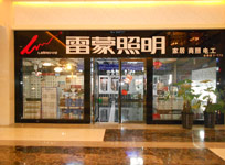 雷蒙照明郑州专卖店