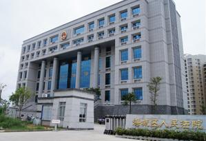 海城区人民法院照明工程